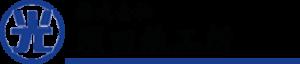 須田鉄工所 Logo